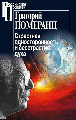 Григорий Померанц - Страстная односторонность и бесстрастие духа