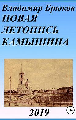 Владимир Брюков - Новая летопись Камышина