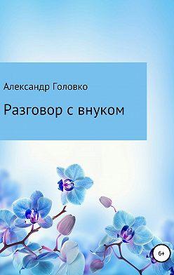 Александр Головко - Разговор с внуком