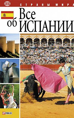 Анна Фельтина - Все об Испании