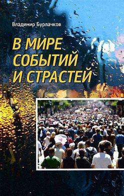 Владимир Бурлачков - В мире событий и страстей