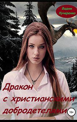 Вадим Кучеренко - Дракон с христианскими добродетелями