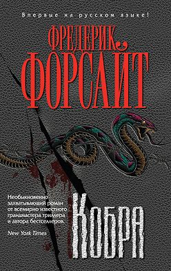 Фредерик Форсайт - Кобра