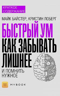 Алёна Черных - Краткое содержание «Быстрый ум. Как забывать лишнее и помнить нужное»