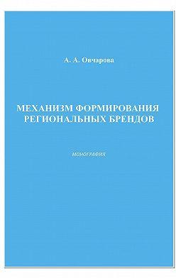 Анна Овчарова - Механизм формирования региональных брендов