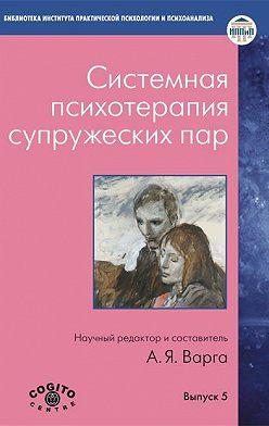Сборник статей - Системная психотерапия супружеских пар