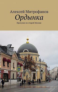Алексей Митрофанов - Ордынка. Прогулки постарой Москве