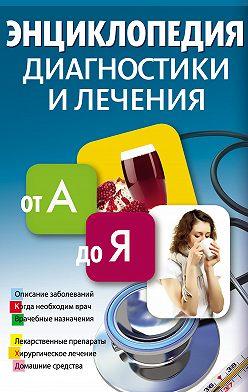 Вера Соловьева - Энциклопедия диагностики и лечения от А до Я