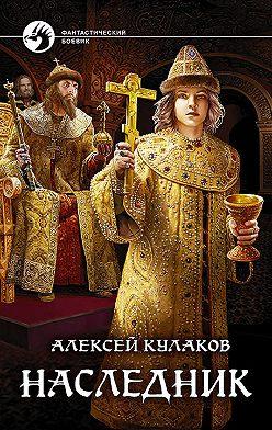 Алексей Кулаков - Наследник