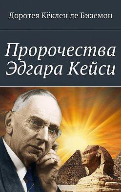 Доротея Кёклен де Биземон - Пророчества Эдгара Кейси