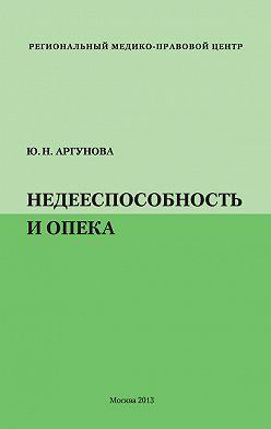 Юлия Аргунова - Недееспособность и опека