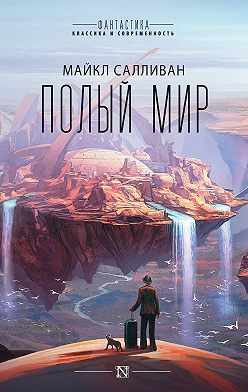 Майкл Салливан - Полый мир