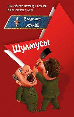 Владимир Жуков - Шулмусы