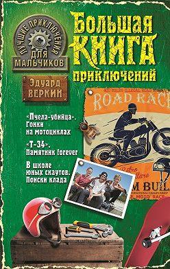 Эдуард Веркин - Лучшие приключения для мальчиков (сборник)