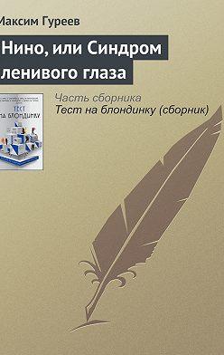 Максим Гуреев - Нино, или Синдром ленивого глаза