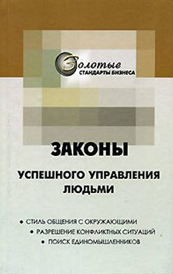 Георгий Огарёв - 22 закона управления людьми