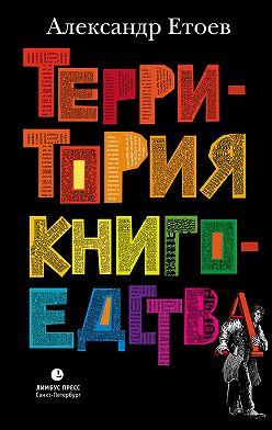 Александр Етоев - Территория книгоедства