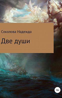 Надежда Соколова - Две души