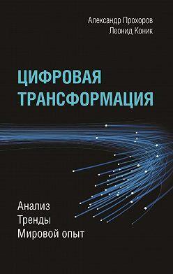 Александр Прохоров - Цифровая трансформация. Анализ, тренды, мировой опыт
