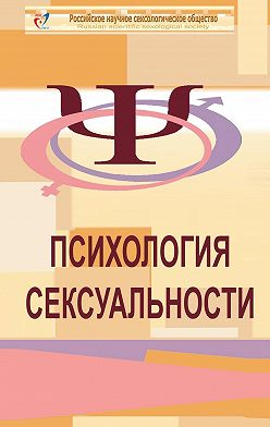 Евгений Кащенко - Психология сексуальности. Учебное пособие ккурсу «Психологическое консультирование всексологии»