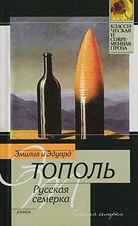 Эдуард Тополь - Русская семерка
