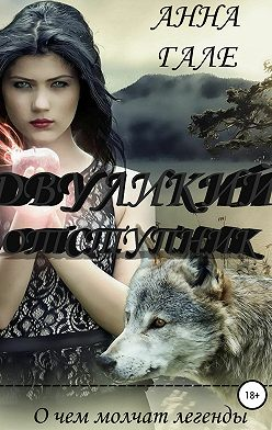 Анна Гале - О чем молчат легенды. Двуликий. Отступник