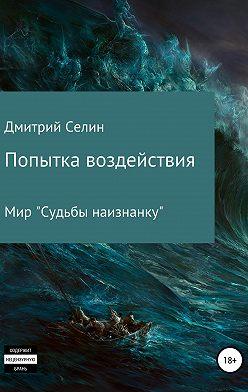 Дмитрий Селин - Попытка воздействия