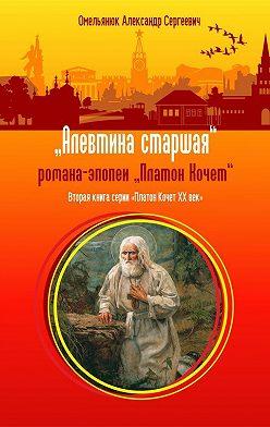 Александр Омельянюк - Алевтина старшая
