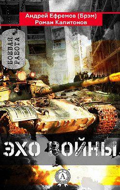Андрей Ефремов (Брэм) - Эхо войны