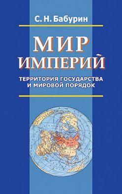Сергей Бабурин - Мир империй. Территория государства и мировой порядок