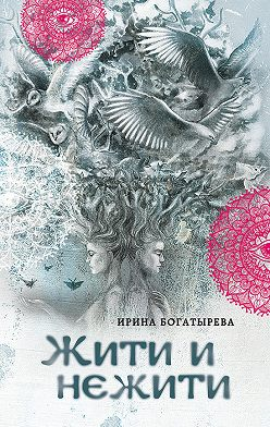 Ирина Богатырева - Жити и нежити