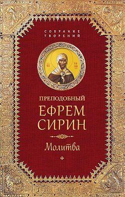 преподобный Ефрем Сирин - Собрание творений. Молитва