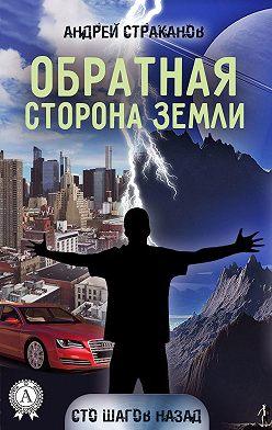 Андрей Страканов - Обратная сторона Земли