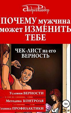 Андрей Райдер - Почему мужчина может изменить тебе. Чек-лист на его верность