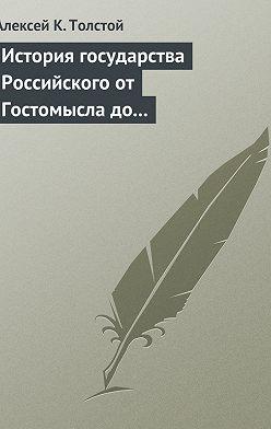 Алексей Толстой - История государства Российского от Гостомысла до Тимашева