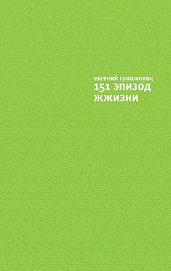 Евгений Гришковец - 151 эпизод ЖЖизни