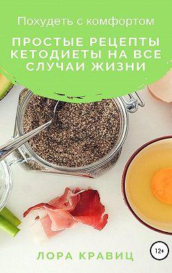 Лора Кравиц - Похудеть с комфортом. Простые рецепты кетодиеты на все случаи жизни