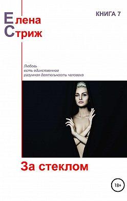 Елена Стриж - За стеклом