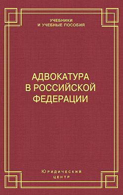 Михаил Смоленский - Адвокатура в Российской Федерации