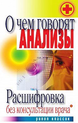 Unidentified author - О чем говорят анализы. Расшифровка без консультации врача
