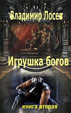 Владимир Лосев - Игрушка богов