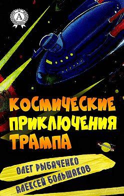 Алексей Большаков - Космические приключения Трампа