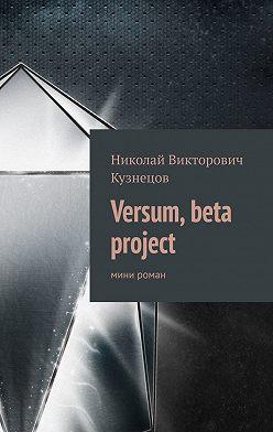 Николай Кузнецов - Versum, beta project. мини роман