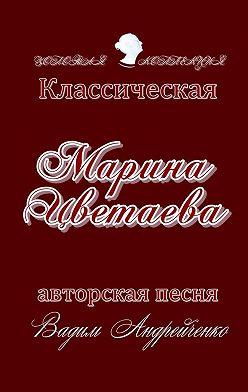 Вадим Андрейченко - Марина Цветаева. Классическая авторская песня. Золотая коллекция