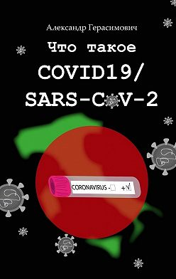 Александр Герасимович - Что такое COVID19 / SARS-CoV-2