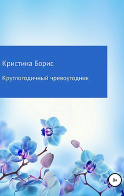 Кристина Борис - Круглогодичный чревоугодник