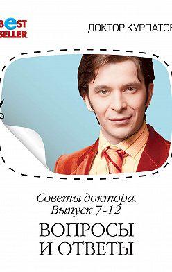 Андрей Курпатов - Советы доктора. 7-12 выпуск. Вопросы и ответы