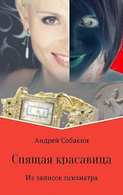 Андрей Собакин - Спящая красавица. Из записок психиатра