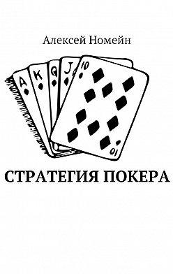 Алексей Номейн - Стратегия покера