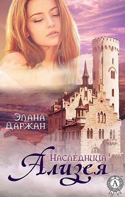 Элана Даржан - Ализея. Наследница